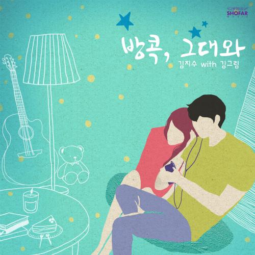 [Single] Kim Ji Soo – 방콕, 그대와
