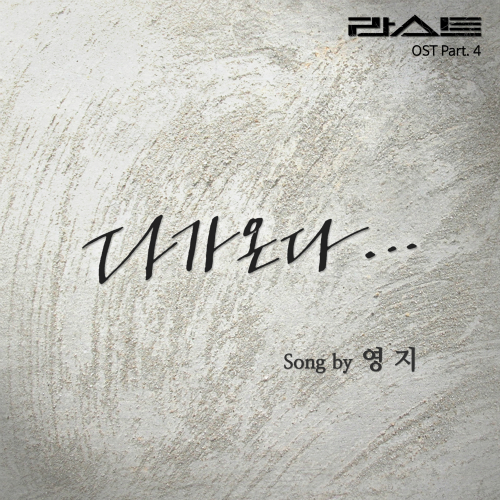 [Single] Young Ji – Last OST Part 4