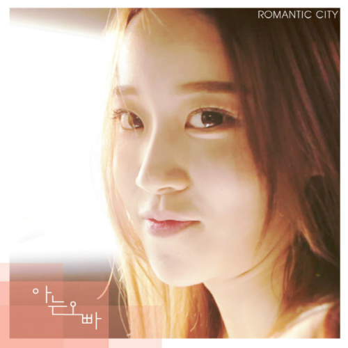 [Single] Romantic City – 아는 오빠
