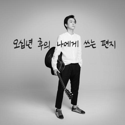 [Single] JY Lee – 오십년 후의 나에게 쓰는 편지