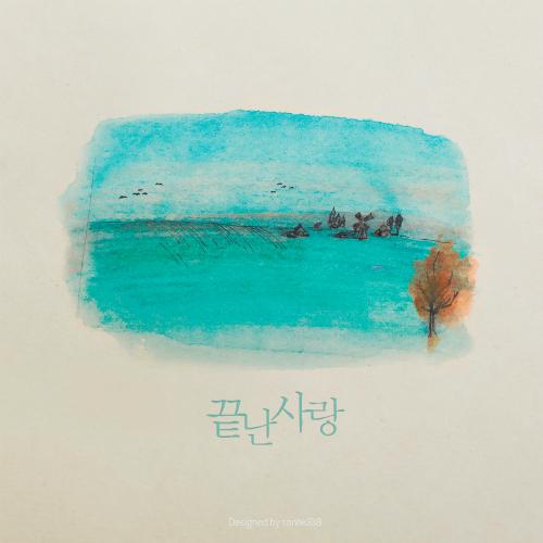 [Single] Gil Sung Hoon – 끝난사랑
