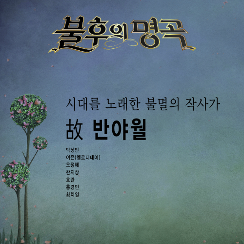 [Single] Various Artists – Immortal Song (Singing The Legend – 고 반야월편)