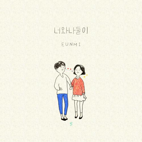 [Single] Eunmi – 너와 나 둘이