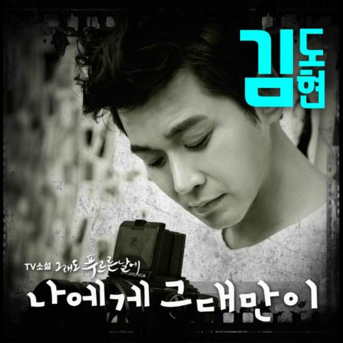 [Single] Kim Do Hyun – In Still Green Days OST Part 11