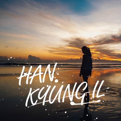 [Single] Han Kyung Il – 취하면 잊을까
