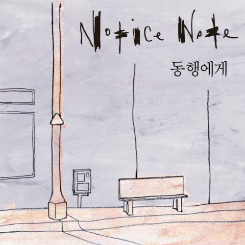 [Single] Notice Note – 동행에게