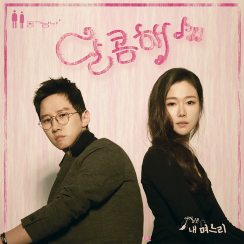 [Single] Air ManGirl – My Mother is a Daughter-In-Law OST Part 6