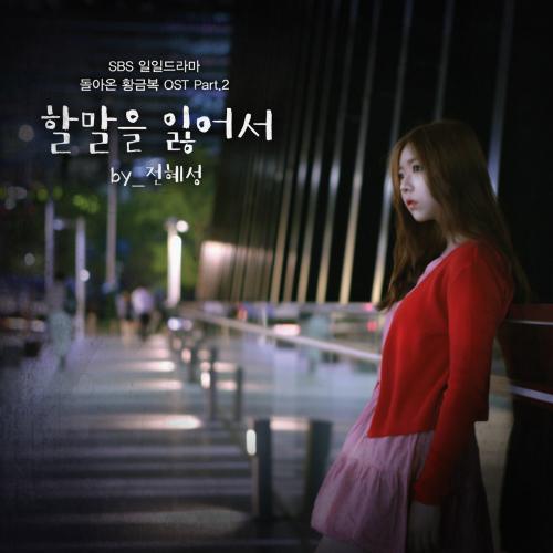 [Single] Jeon Hye Seong – The Return of Hwang Geum Bok OST Part 2