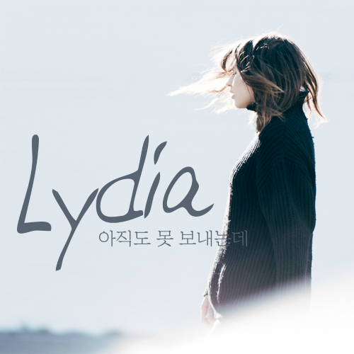[Single] Lydia – 아직도 못 보내는데