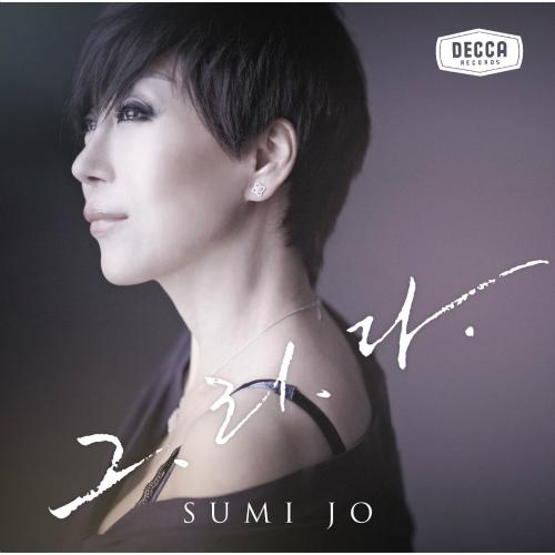 [EP] Sumi Jo – 그.리.다.