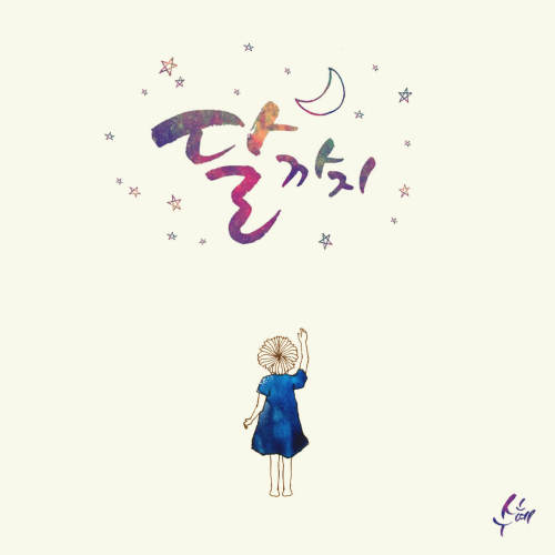 [Single] Su Hye – To The Moon