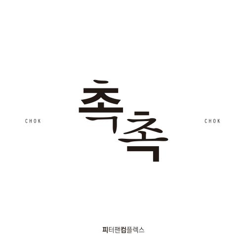 [Single] Peterpan Complex – Chok Chok