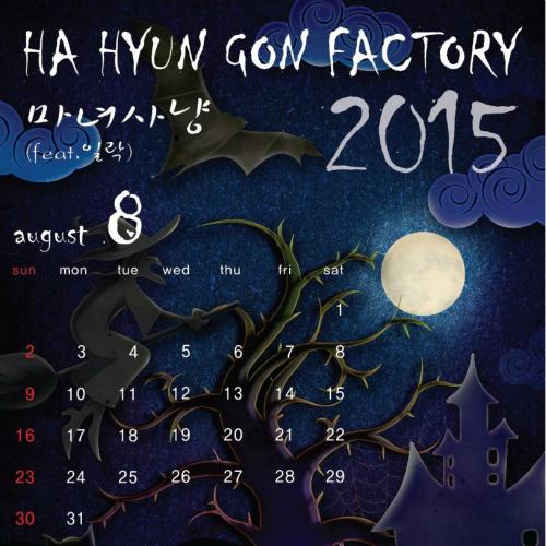 [Single] Ha Hyun Gon Factory – August 2015 Calendar
