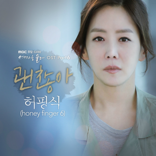 [Single] Honey Finger 6 – Make A Woman Cry OST Part 6