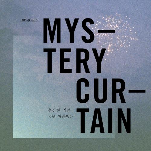 [Single] MYSTERY CURTAIN – 수상한 커튼의 일년 #08 of 2015 늦 여름밤