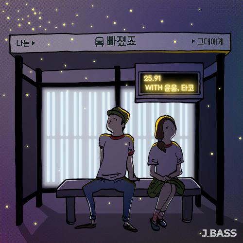 [Single] J.BASS – 25.91