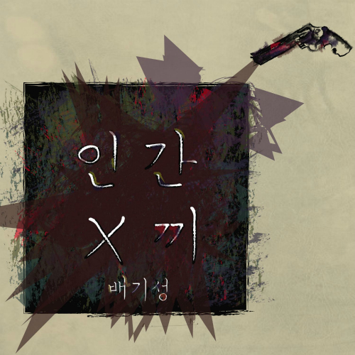 [Single] Bae Ki Sung – 인간X끼