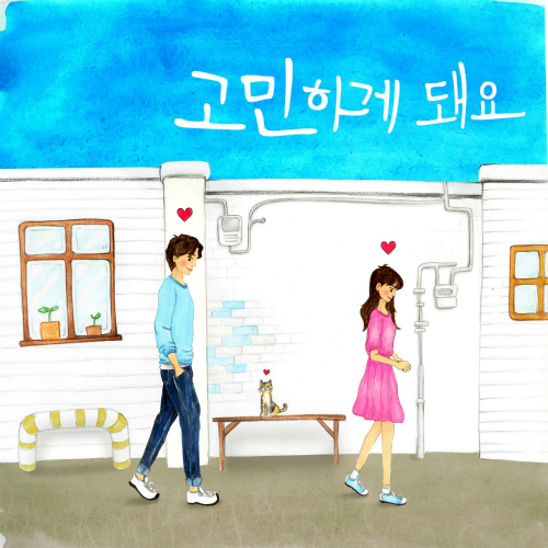 [Single] Marmalade Kitchen – 고민하게 돼요