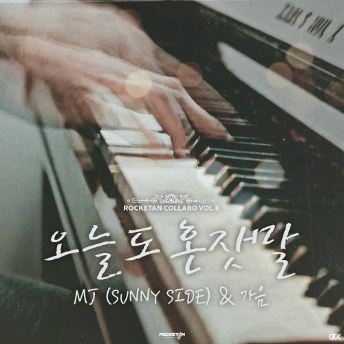 [Single] MJ (Sunny Side), Gaeum – Rocketan Collabo Vol.8
