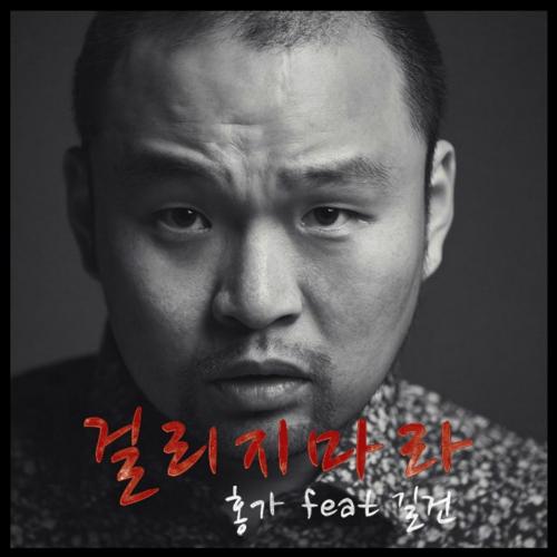 [Single] Hongga – Girl리지마라