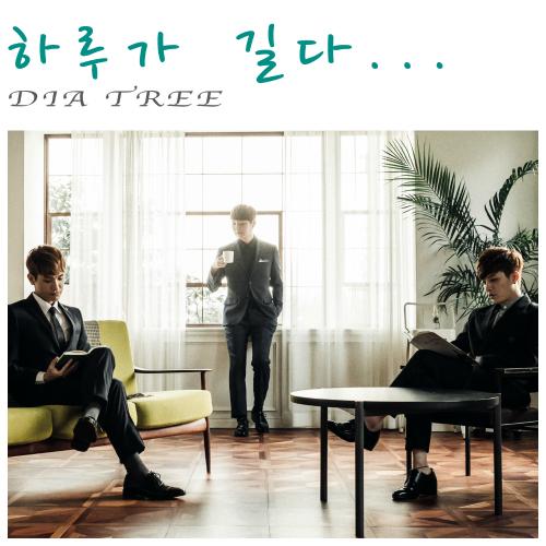 [EP] Dia Tree – 하루가 길다