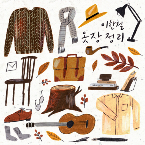 [Single] Lee Han Chul – 옷장정리