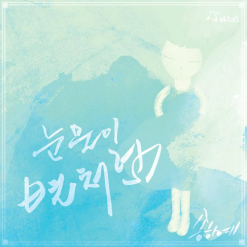 [Single] Song Haye – My Mother is a Daughter-In-Law OST Part 7