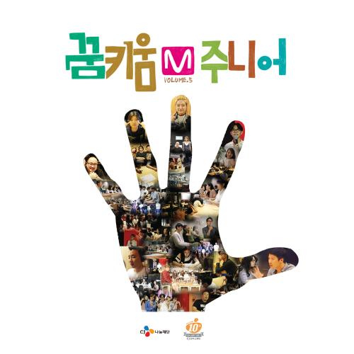 [Single] Various Artists – 꿈키움 M주니어 (Volume 5)