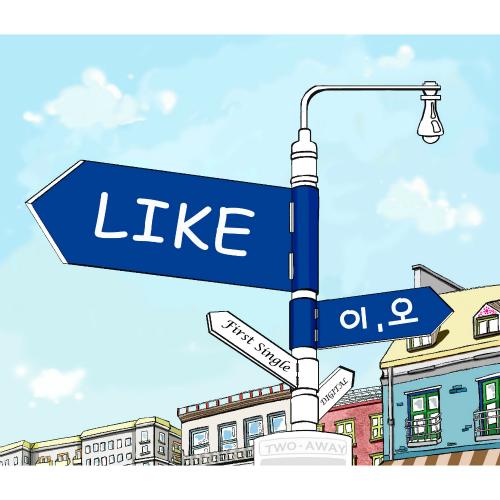 [Single] IO – Like