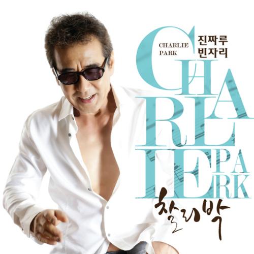 [EP] Charlie Park – 진짜루 / 빈자리