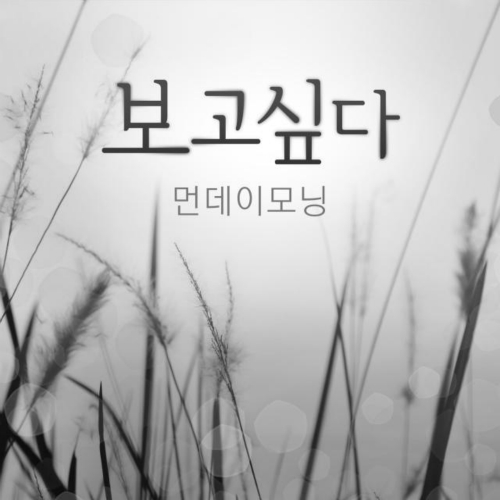 [Single] Monday Morning – 보고싶다