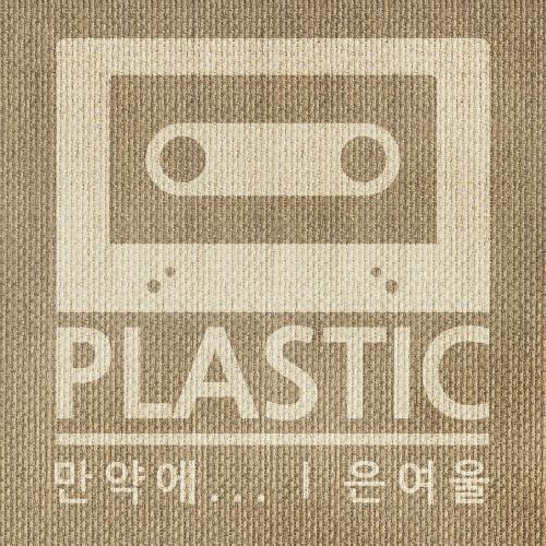[Single] Plastic – 만약에…