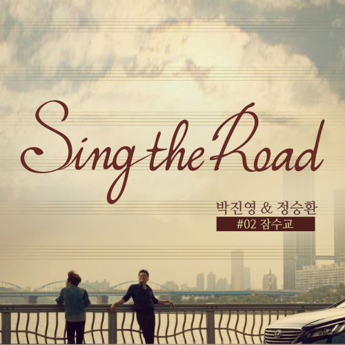 [Single] Park Jin Young, Jung Seung Hwan – Sing the Road