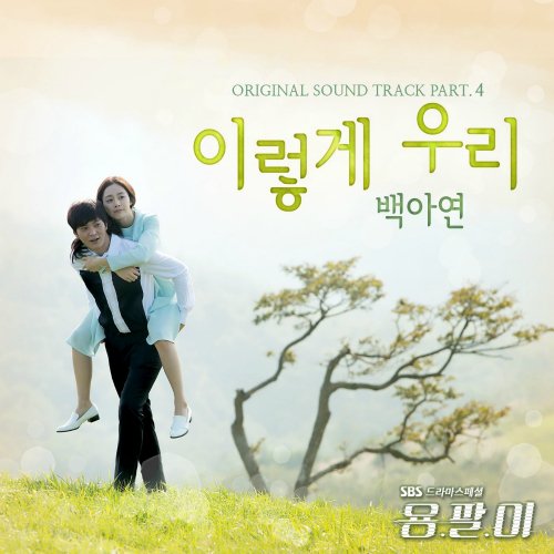 [Single] Baek A Yeon – Yong-Pal OST Part.4