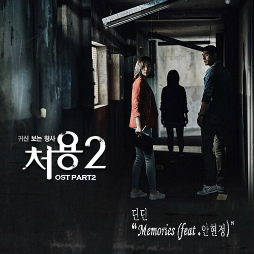 [Single] DinDin – Cheo Yong 2 OST Part 2