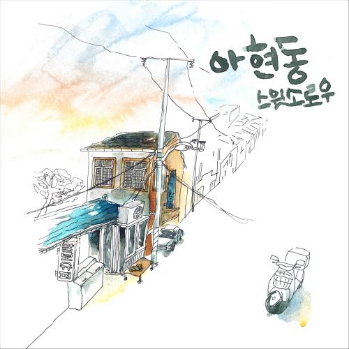 [Single] Sweet Sorrow – Ahyeondong