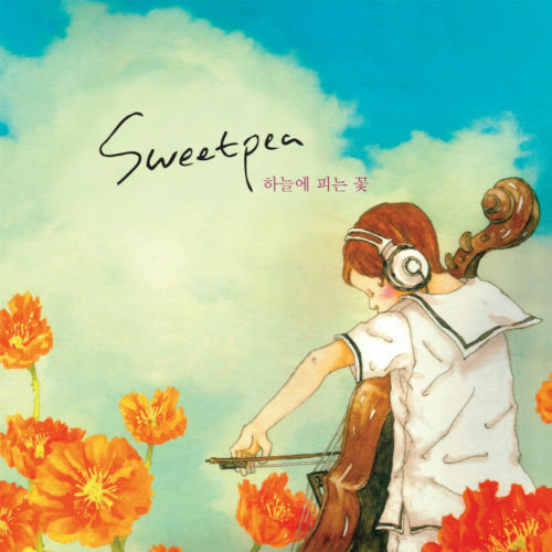 Sweetpea – 하늘에 피는 꽃 [Remastering]