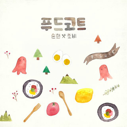[Single] Food Court – 엄마의 선물