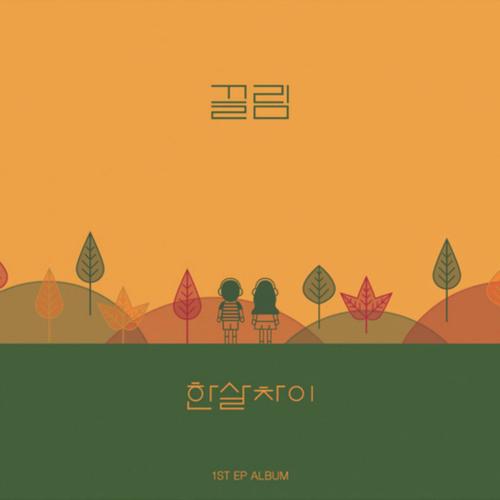 Oneyears – 끌림 – EP