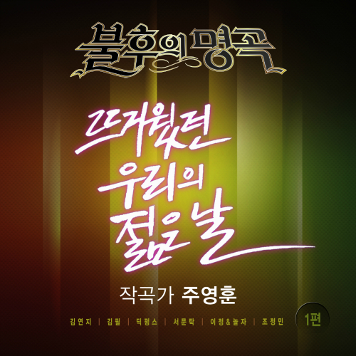 [Single] Various Artists – Immortal Song (Singing The Legend – Ju Yeong Hun Part 1)