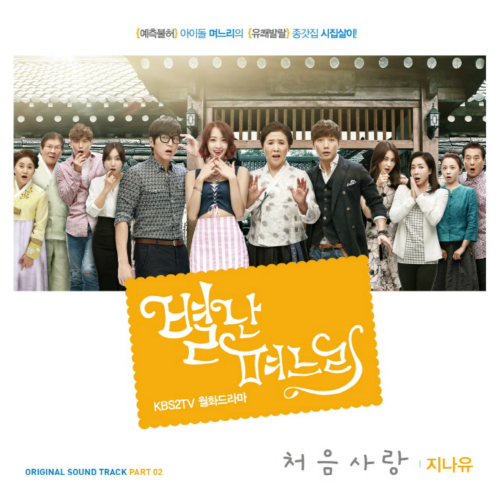 [Single] Jina U – The Eccentric Daughter-in-Law OST Part 2