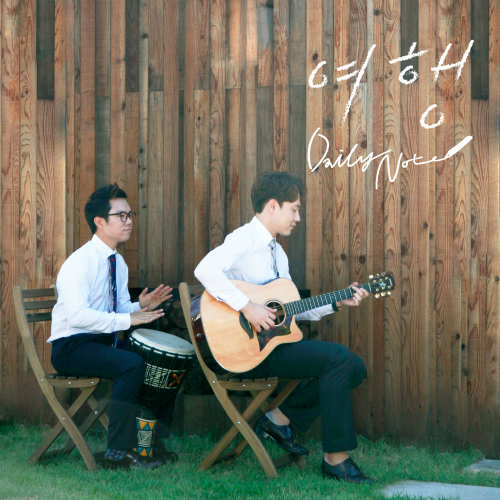 [Single] DailyNote – 여행