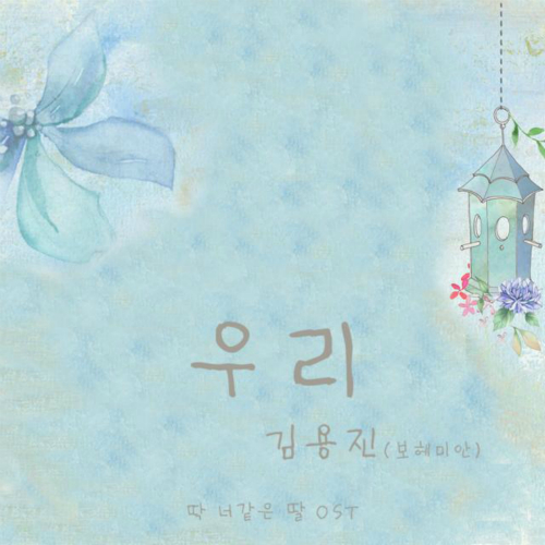 [Single] Kim Yong Yin (Bohemian) – A Daughter Just Like You OST Part 11
