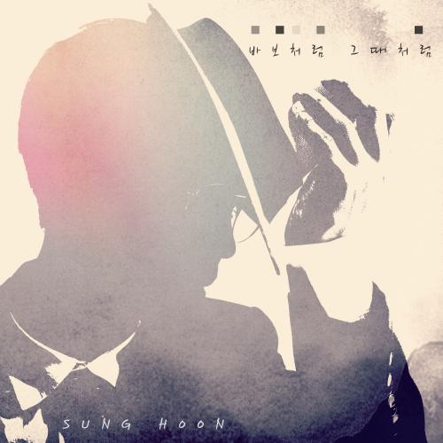 [Single] Sung Hoon – 바보처럼 그때처럼