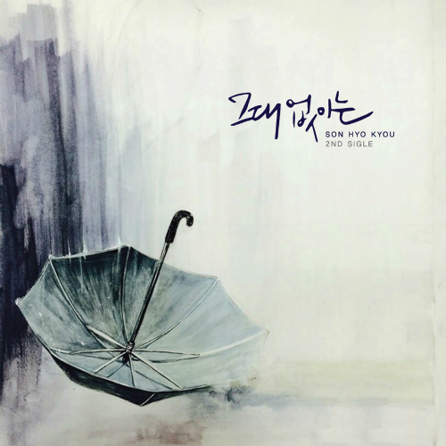 [Single] Son Hyo Kyou – 그대 없이는