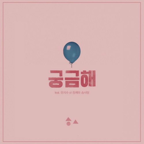 [Single] HoSo – 궁금해