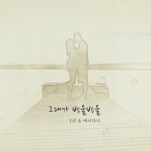 Y-Goon, Maydoni – 그대가 방울방울 – Single