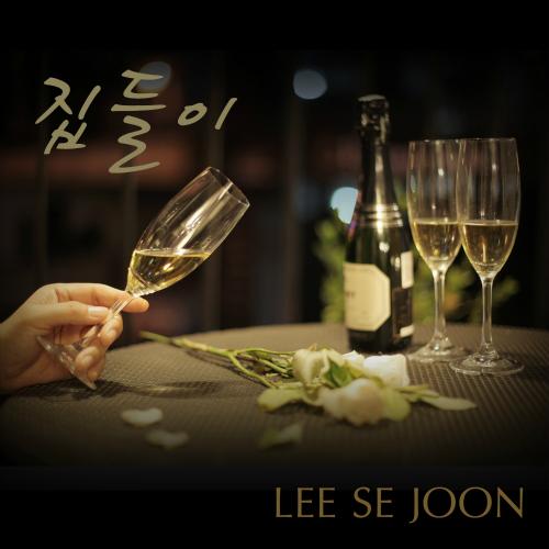 [Single] Lee Se Joon – 집들이