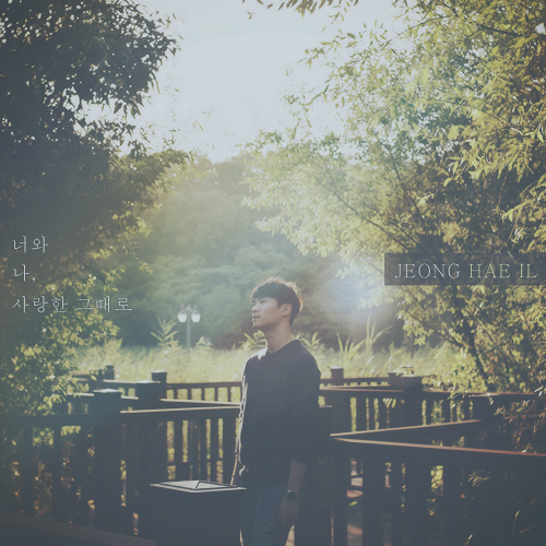 [Single] JEONG HAE IL – 너와 나, 사랑한 그때로