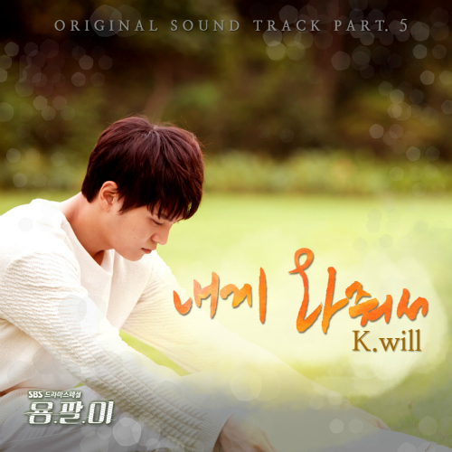 [Single] K.Will – Yong-Pal OST Part.5